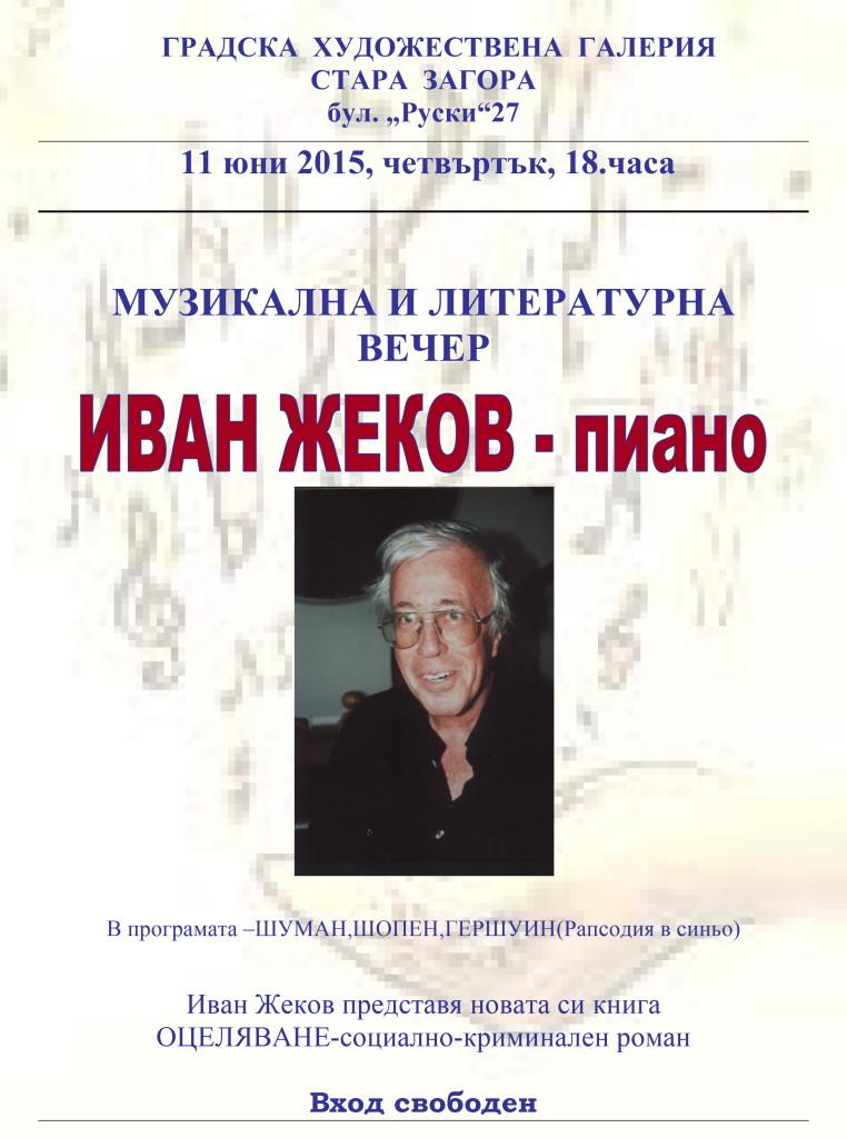 afish ivan jekov _1A