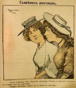 1908-ма година