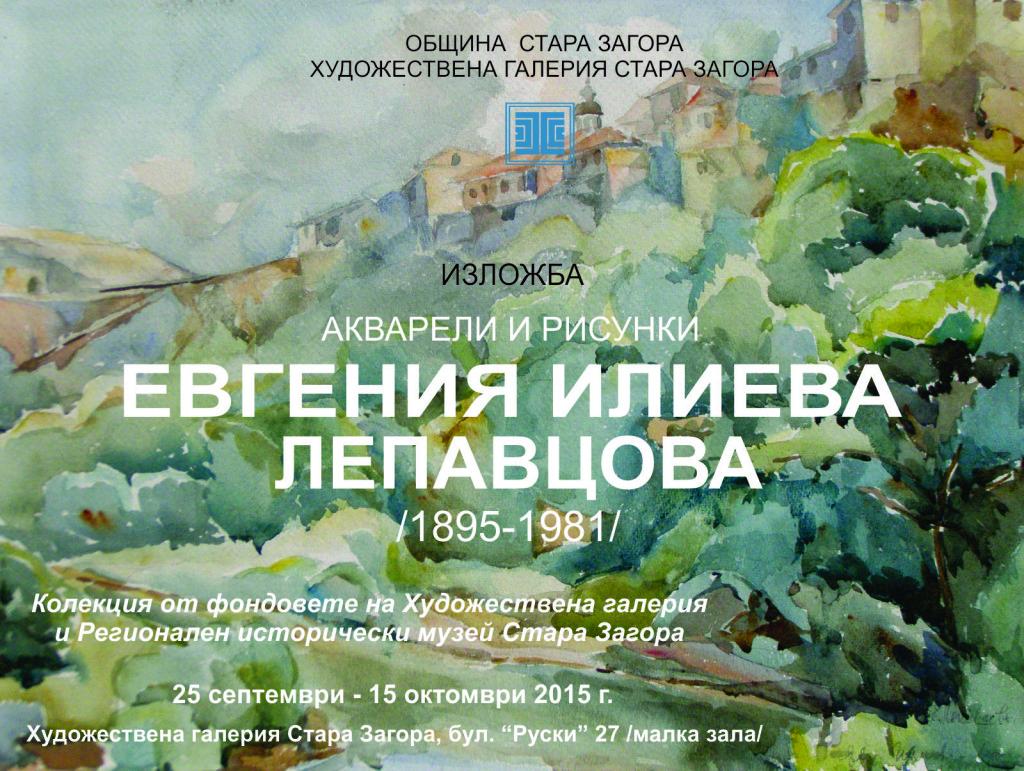 Plakat Evgenia Ilieva