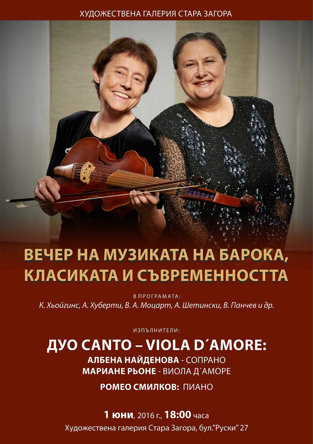 Plakat koncert R_1