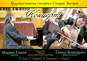 концерт Кондарев